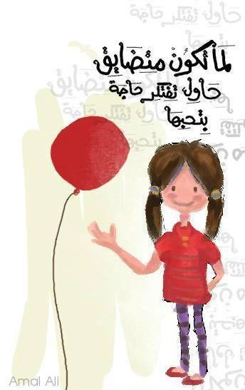 لما تكون متضايق Arabic Proverb Arabic Words Words
