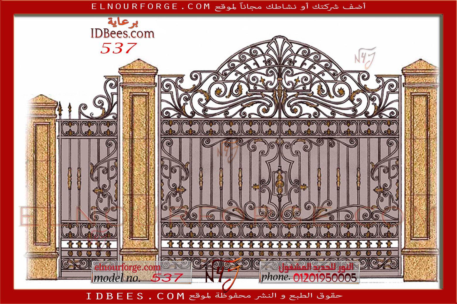 537 Iron Gate Designs1 بوابات حديد مشغول Gate Design Gate Design
