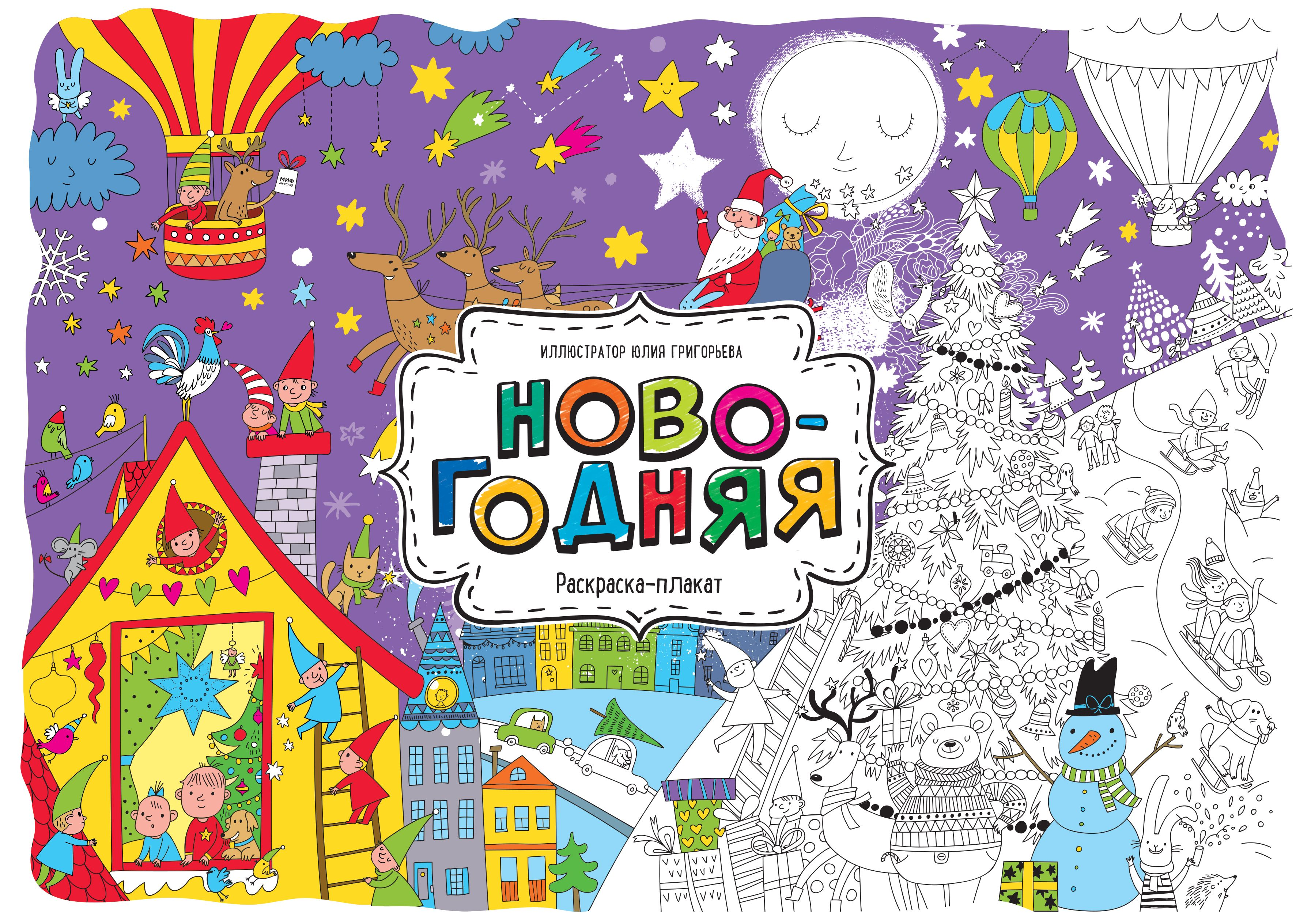 Новогодняя. Раскраска-плакат. Для детей 4-6 лет. Вы можете ...