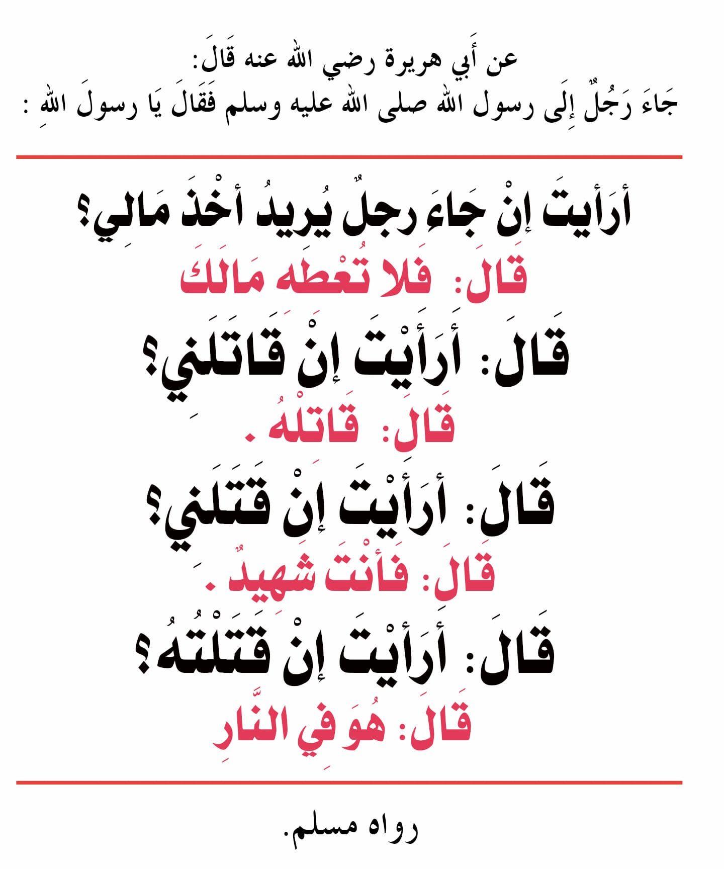 Pin By The Noble Quran On I Love Allah Quran Islam The Prophet Miracles Hadith Heaven Prophets Faith Prayer Dua حكم وعبر احاديث الله اسلام قرآن دعاء Islamic Quotes Islam Facts Quotes
