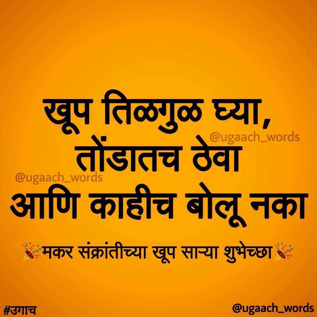 Jokes Makar Sankranti Funny Images In Marathi
