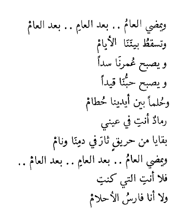 رماد انت في عي ني Weird Words Arabic Quotes Words Quotes