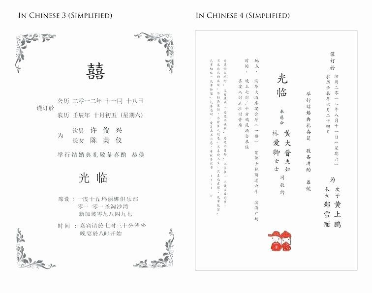 Chinese Wedding Invitation Template Lovely Chinese Wedding Invi Wedding Invitation Wording Templates Chinese Wedding Invitation Chinese Wedding Invitation Card