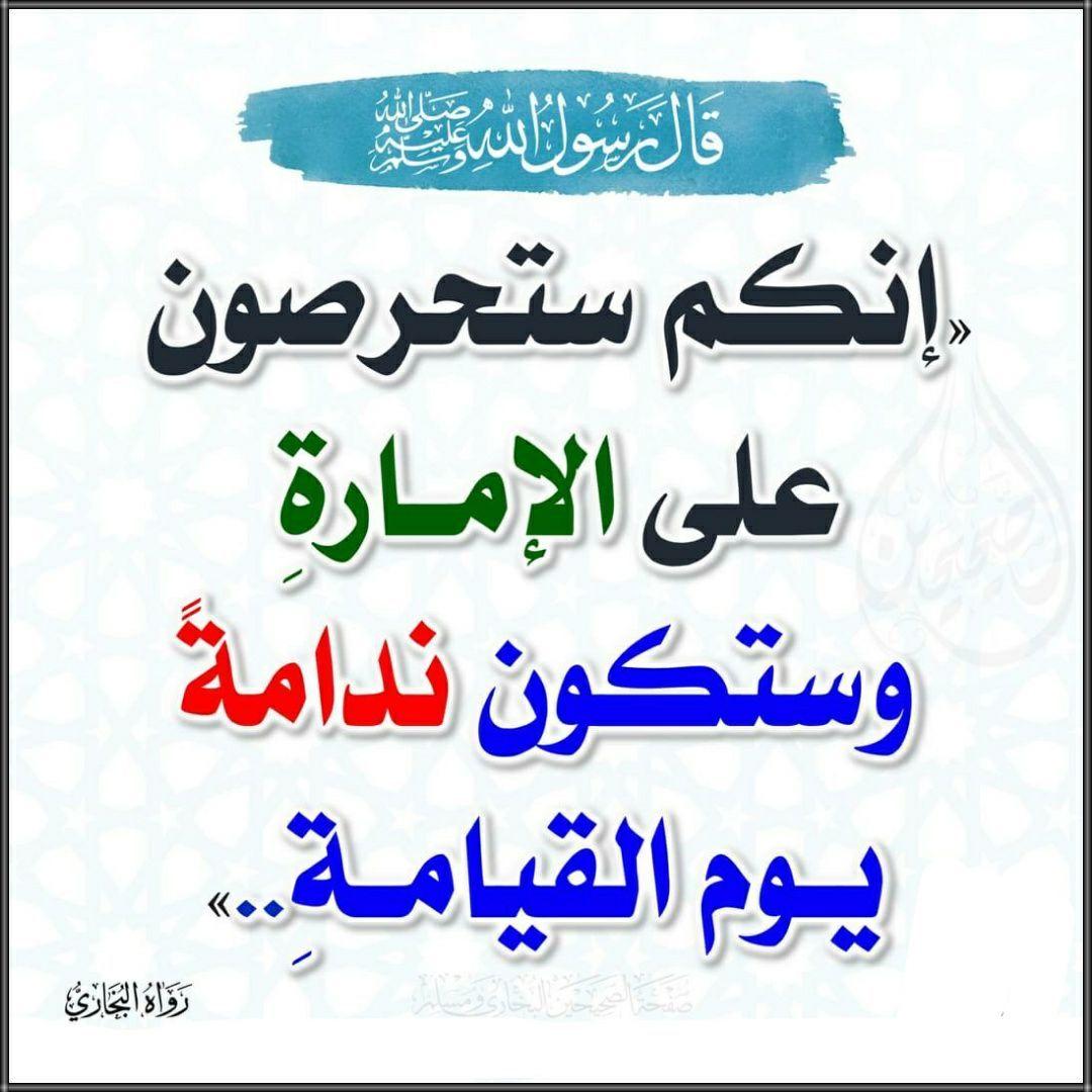 Pin By الأثر الجميل On أحاديث نبوية Islam Hadith Faith