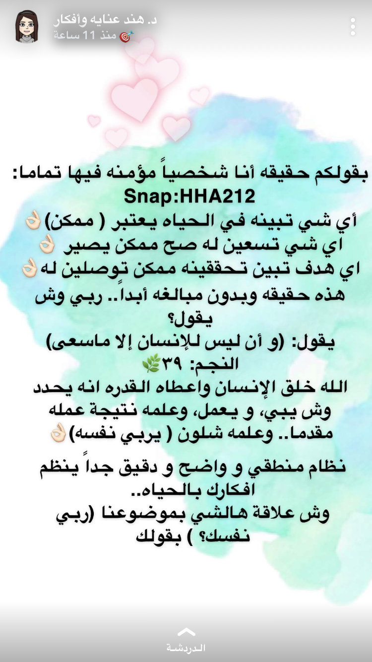 Pin By Pink Girl On ربي نفسك Life Habits Social Quotes Etiquette And Manners