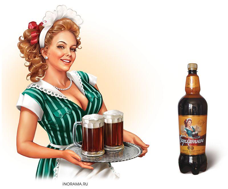 Прикольные картинки продавец пива, добрым утром девушке