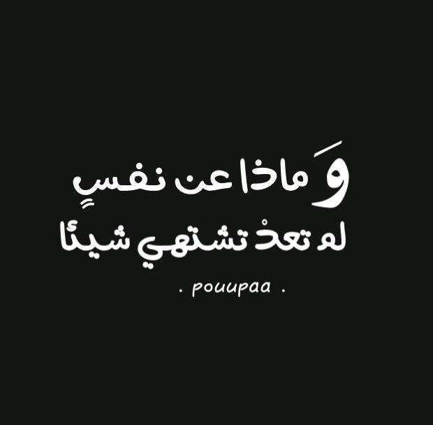 تصاميم تصميمي اقتباسات تمبلر عرب عربي كلمات حقيقة أمل تصوير كلمات خواطر عربية حرية كتب عبارات Best Quotes Quotes Words