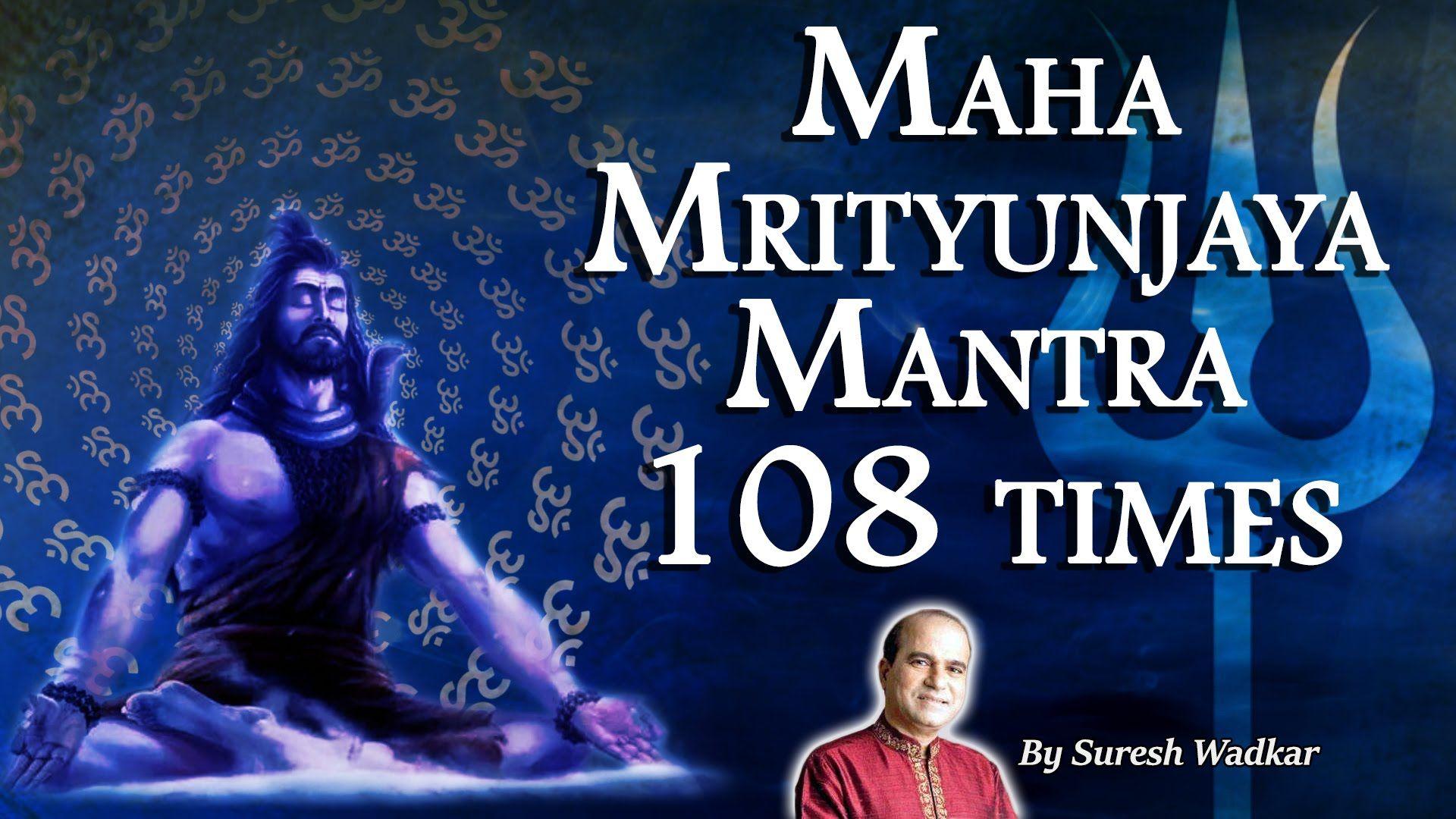 Shiva Mantra Maha Mrityunjaya Mantra By Suresh Wadkar 108 Times Peac Mantras Lord Shiva Mantra Shiva Songs