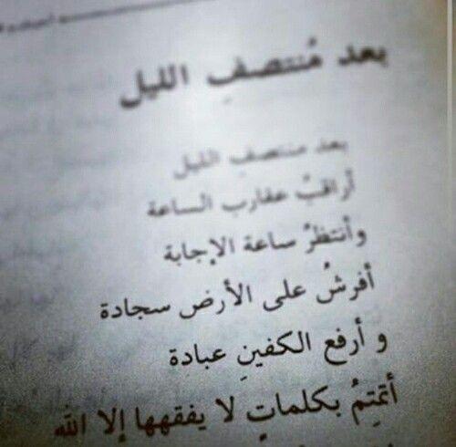بعد منتصف الليل Quotes Sayings