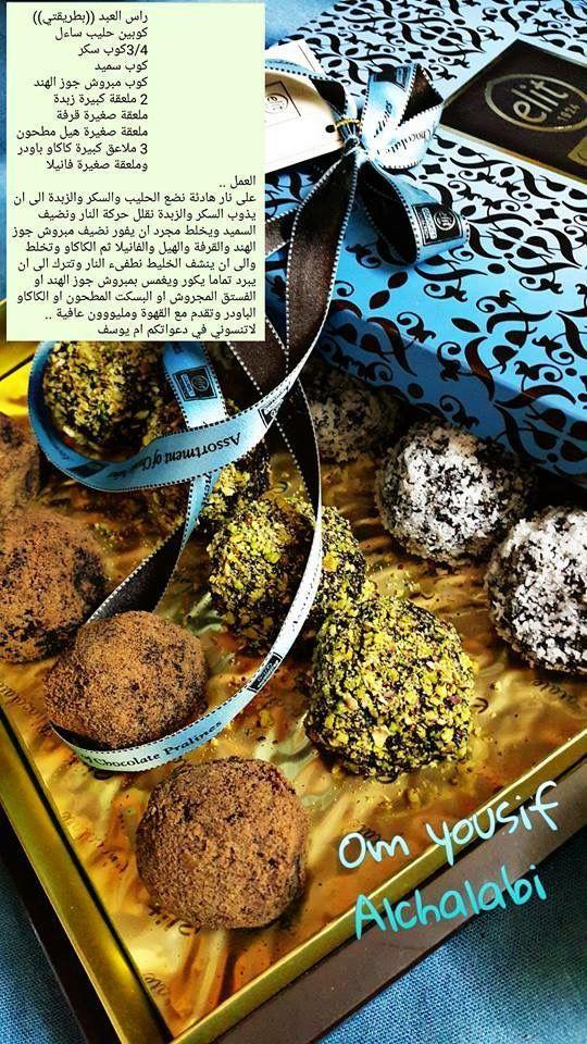 رأس العبد Sweets Recipes Arabic Sweets Arabic Food