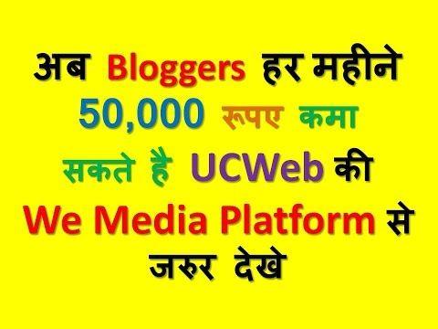अब Bloggers हर  महीने 50,000 रूपए  कमा सकते है -  UcWeb की We Media Plat...