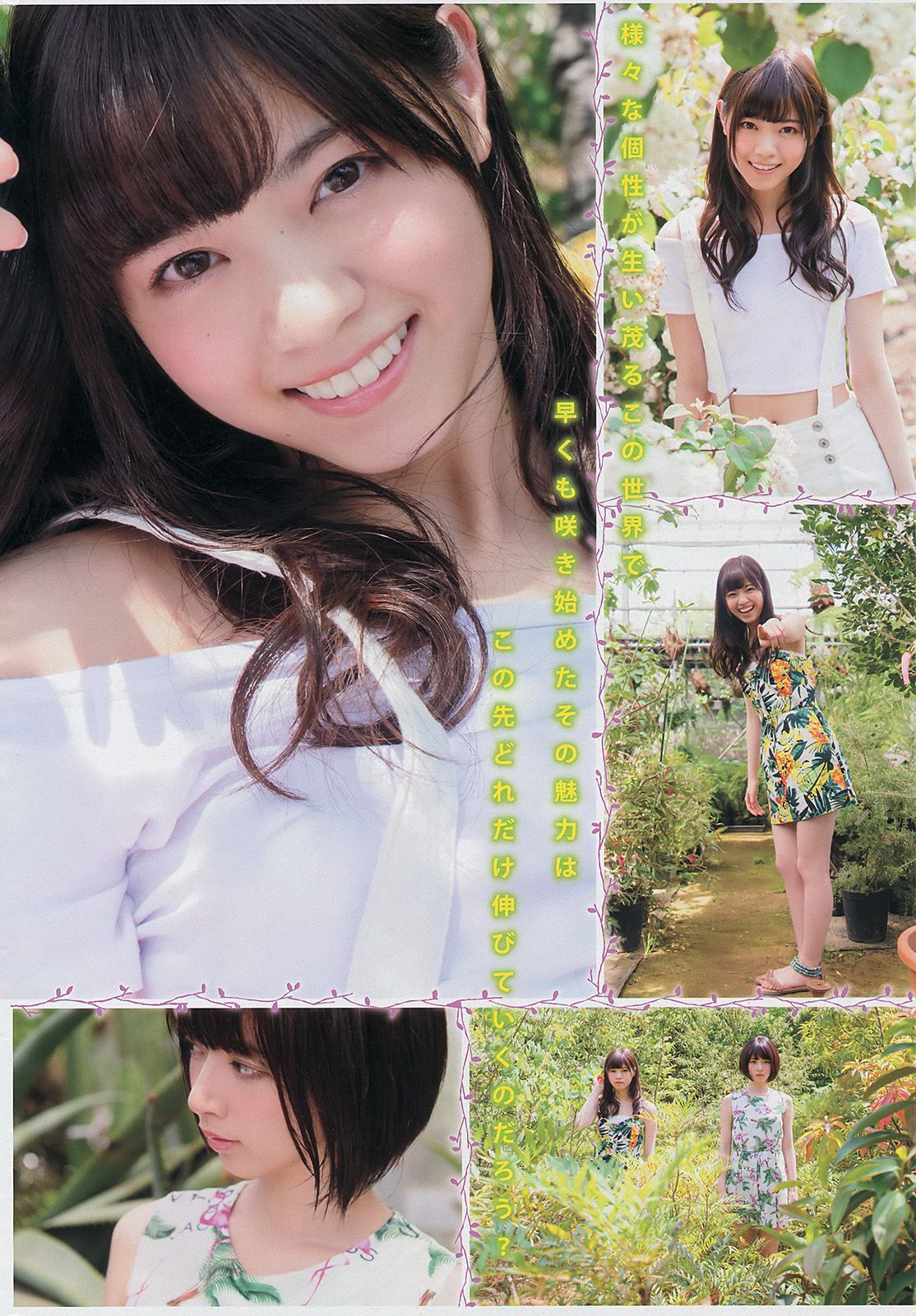 Young Magazine 2014 29 橋本奈々未 西野七瀬