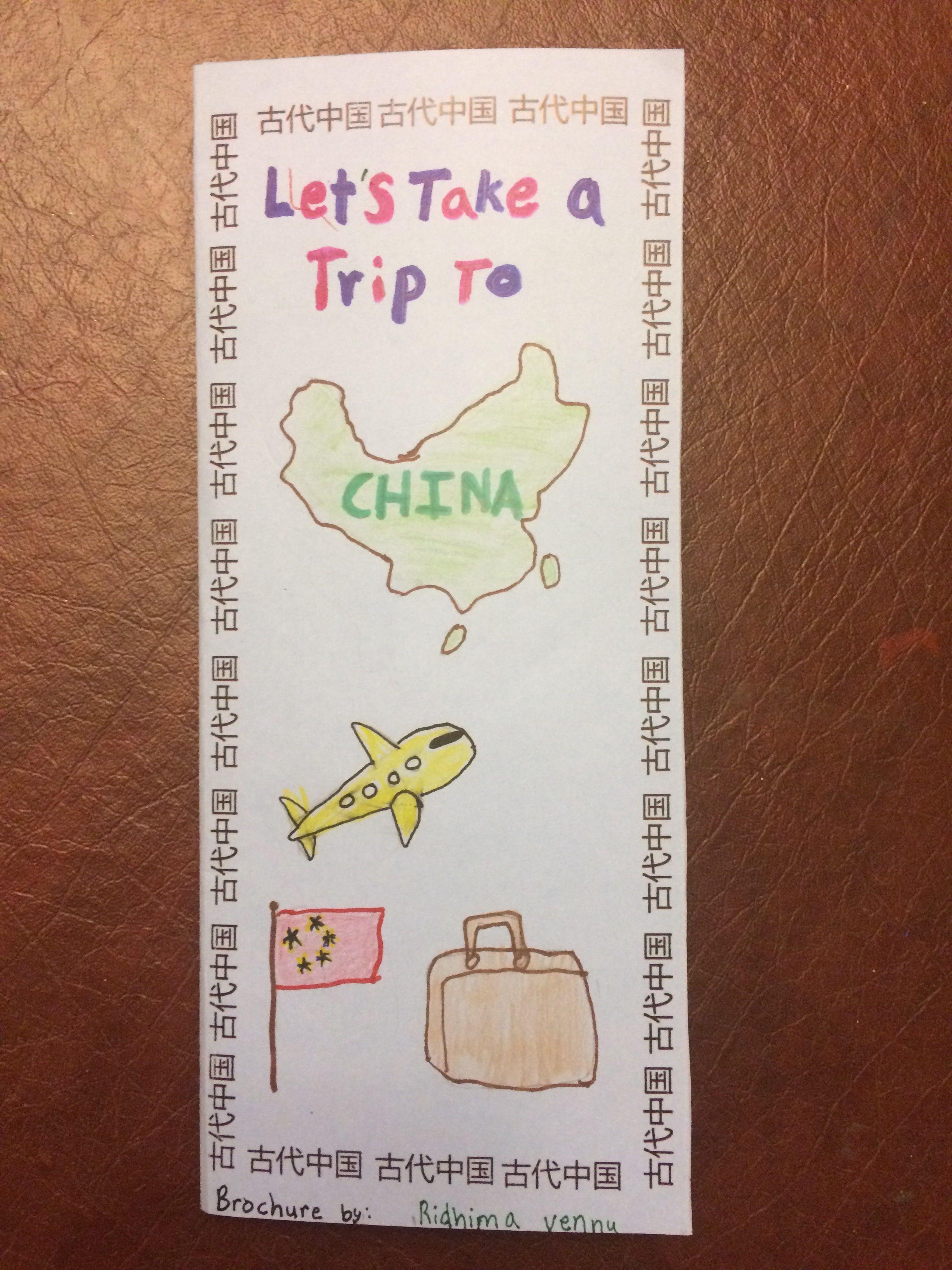 Ancient China Travel Brochure Elementary School Projects School Study Tips Kindergarten Teachers