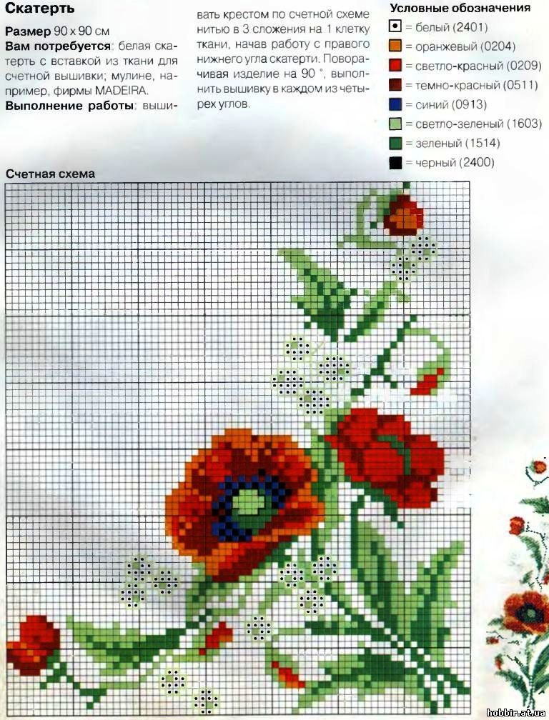 Вышивка скатерти схемы цветы