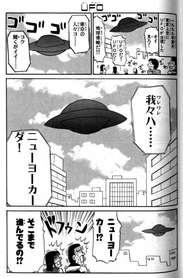 2007年06月11日・マンガ「がんばれ酢めし疑獄!!」・95点 | マンガ ...
