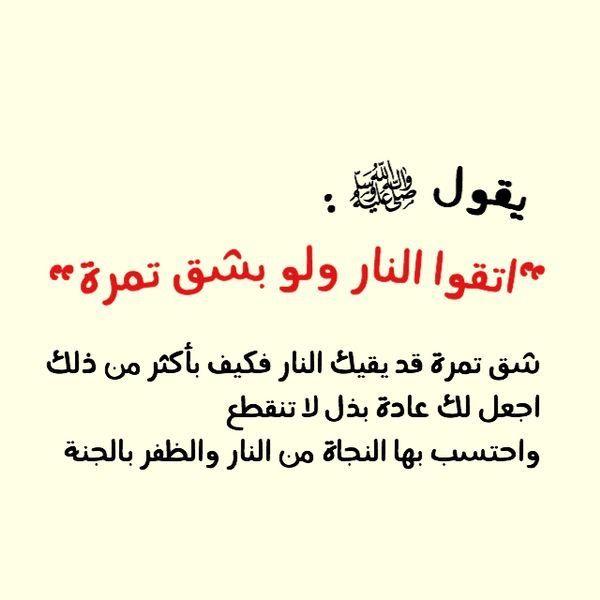 Desertrose فضل الصدقة Words Wisdom Allah