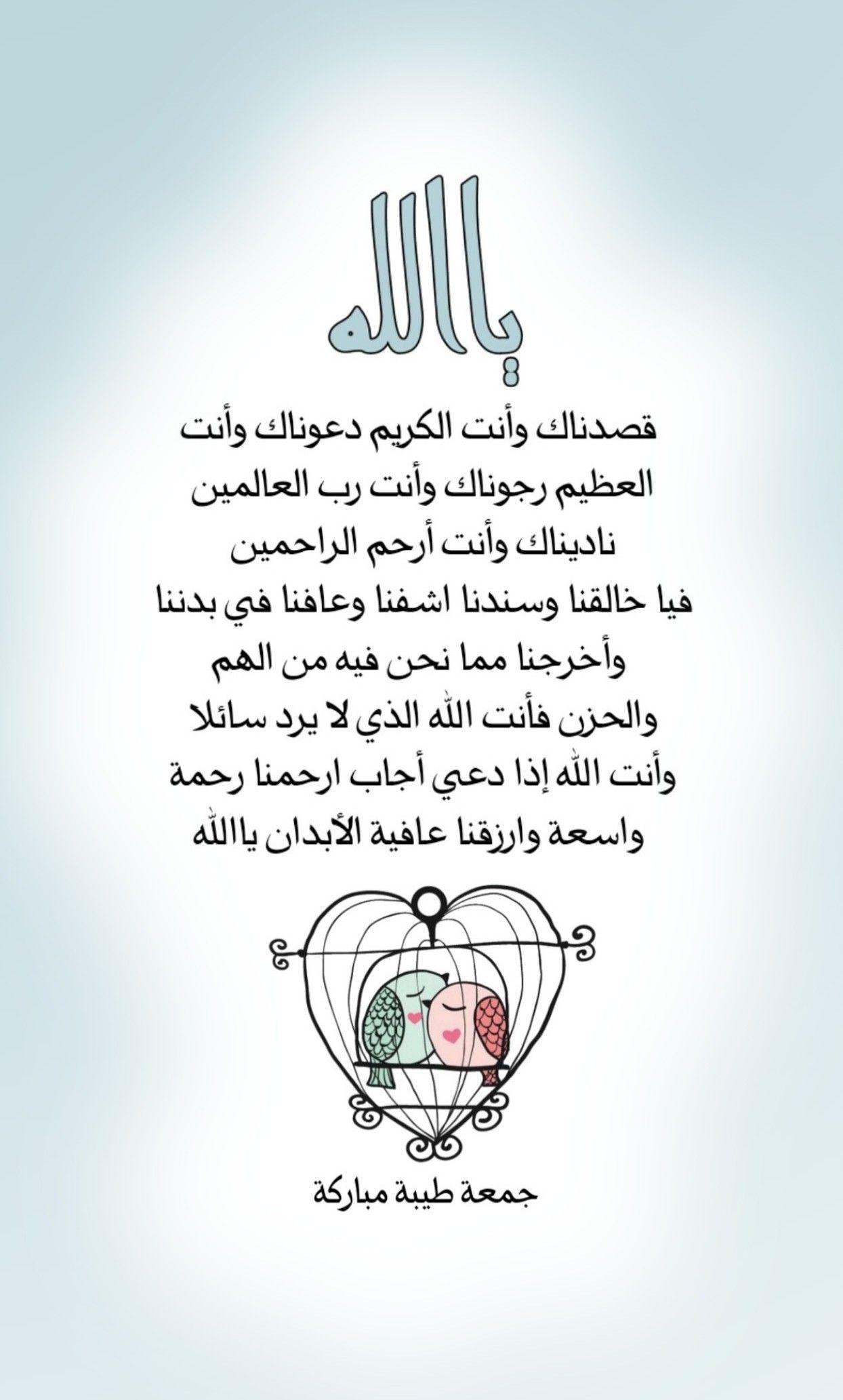 ياالله قصدناك وأنت الكريم دعوناك وأنت العظيم رجوناك وأنت رب العالمين ناديناك وأنت أرحم الراحمين فيا خا Quran Quotes Its Friday Quotes Quran Quotes Love
