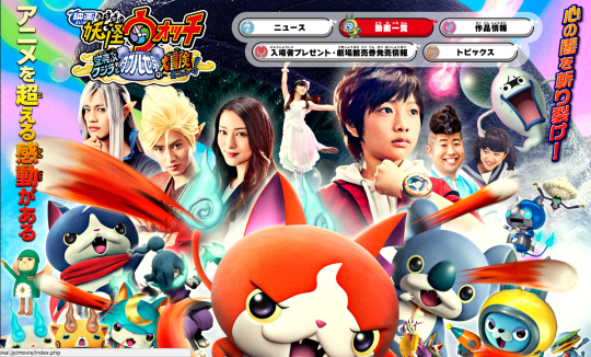 "Kento Yamazaki, J LA movie ""Yo-kai Watch, Dec/17/2016 out"