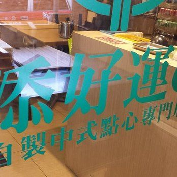 Tim Ho Wan Shop 12A, Hong Kong Station 香港站12A鋪 (in IFC Mall, go up 1 escalator from Central station) Opens at 10! Get there ASAP