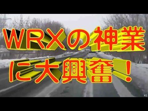 日本車の性能の良さに海外が感心 追い越しを仕掛けるスバル車の神業動画が凄すぎる 車 スバル スバル 神業
