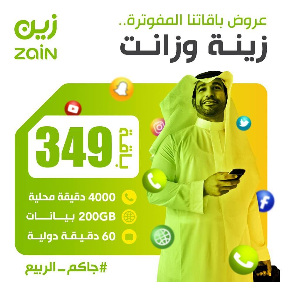 عروض المستخدمين الجدد في باقاتنا المفوترة في زين Zain السعودية جاكم الربيع عروض اليوم Gaming Logos Logos Nintendo Switch