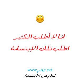 كلام عن الابتسامة صور مكتوب عليها عبارات واقوال عن الإبتسامة Smile Word Words Arabic Calligraphy