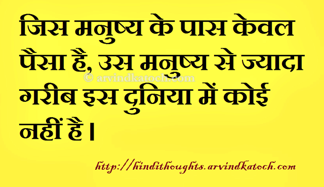 Small Thought With Hindi Meaning