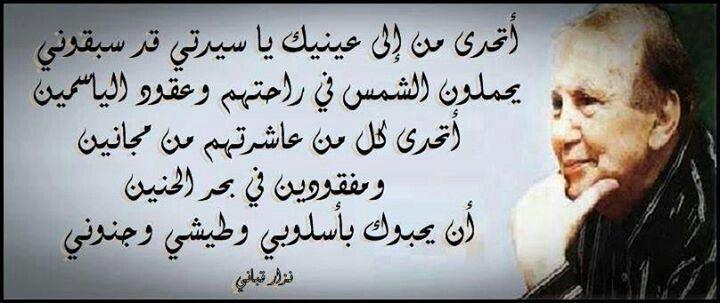 أتحدى Arabic Poetry Words Poetry