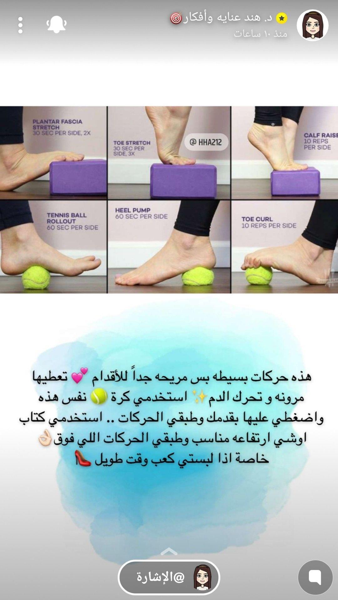حركات بسيطة مريحة للأقدام Beauty Skin Care Routine Skin Care Women Skin Care Mask
