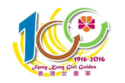 WAGGGS Hong Kong Guides Centenary camp out to celebrate HK's Girl Guides 100th birthday in December 2016.