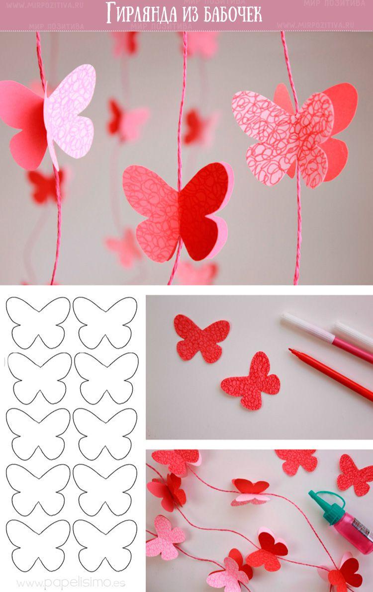 Украшаем стены своими руками из бумаги бабочки фото 88