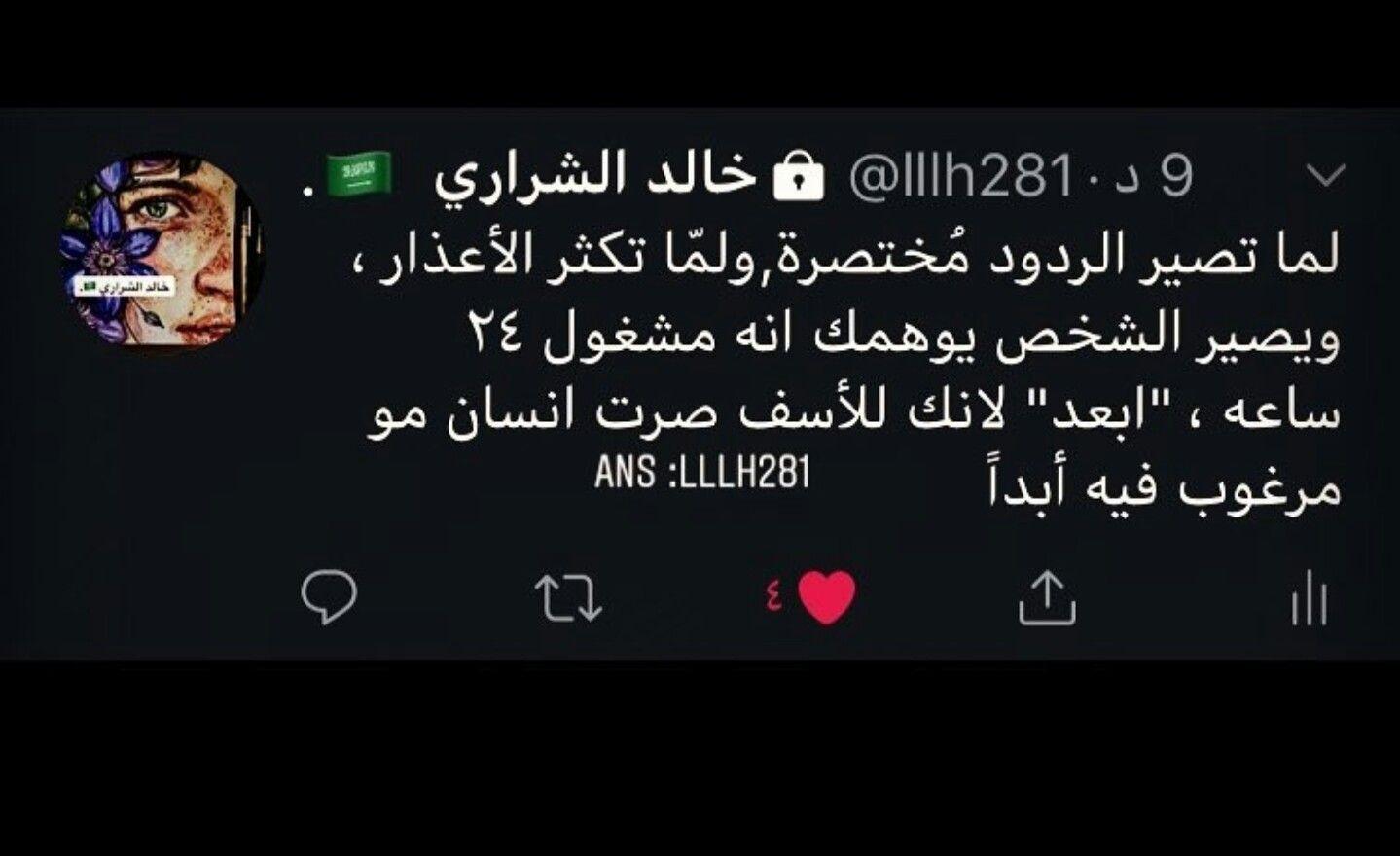 Pin By La Reina Aya On تغريدة سوداء Black Tweet Quotes Words Incoming Call Screenshot