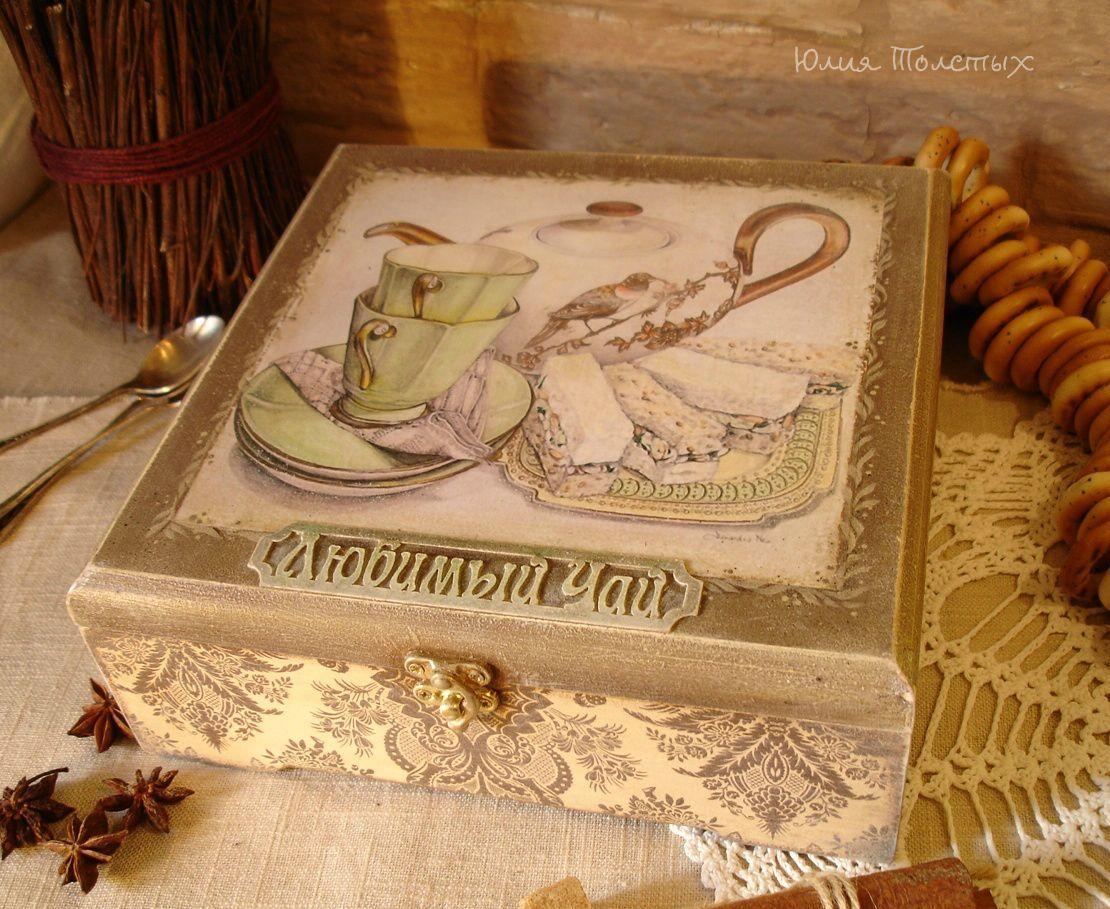 "Чайная шкатулка ""Любимый чай"""