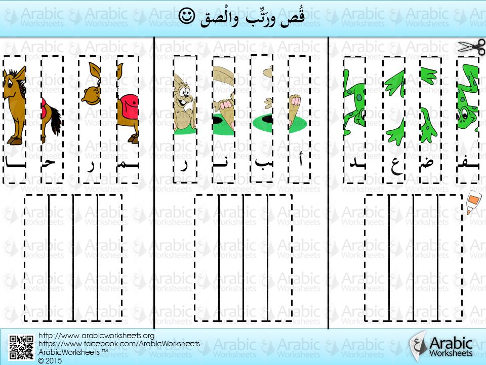 أعد ترتيب الحروف Arabische Taal Taal Arabisch