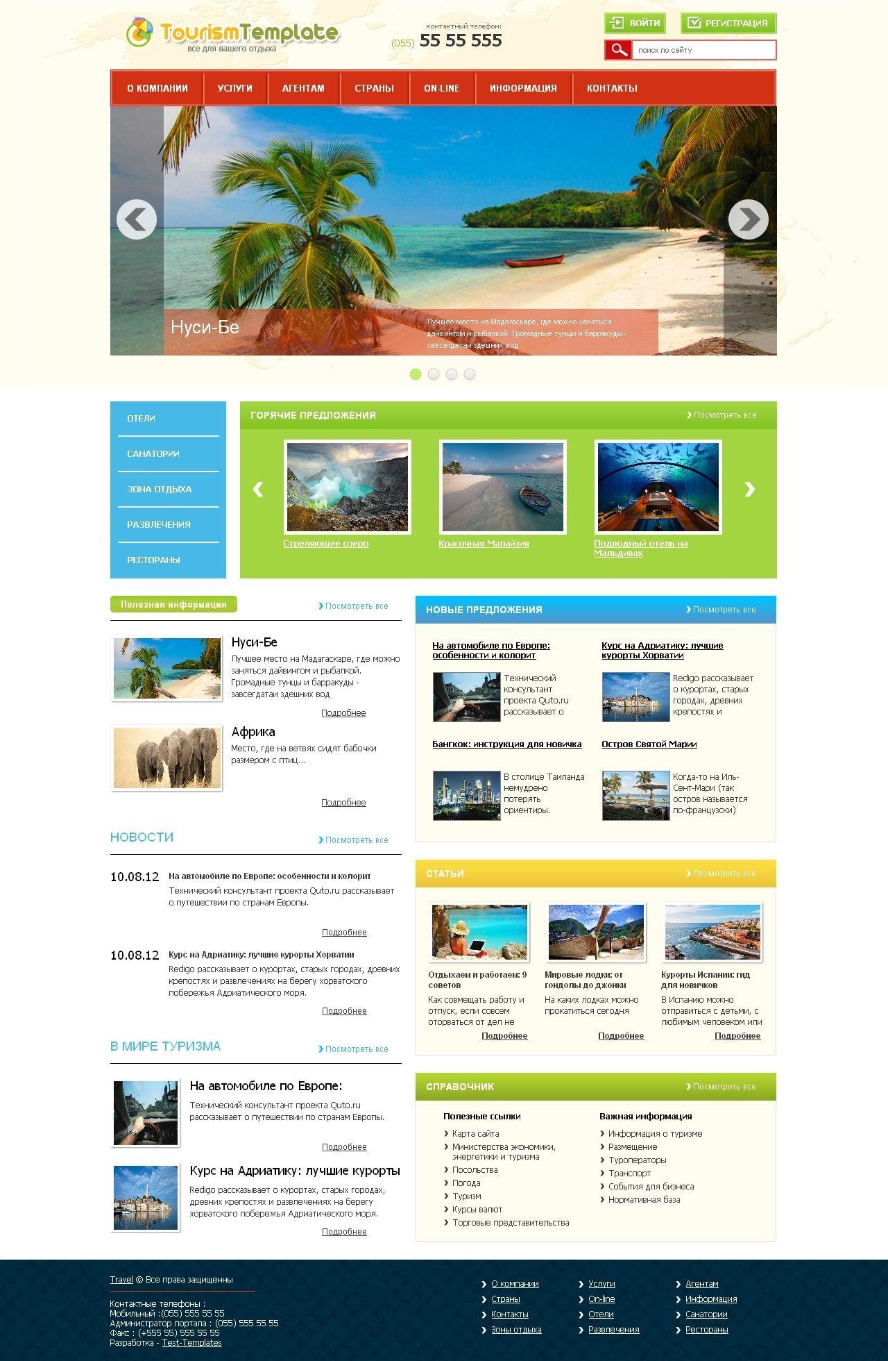 Tourism Template - красочный туристический шаблон для DLE | Template