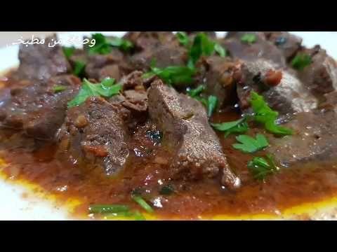 30512 كبدة الخروف مشرملة بننننة وطررااااوة من وصفات العيد الاضحى Youtube Food Meat Beef