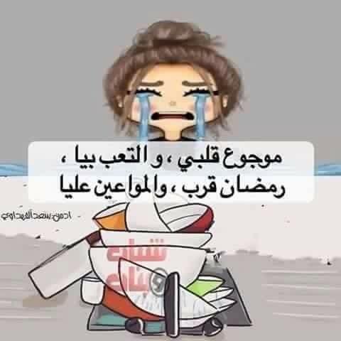 رمضان كلة عليا يا دهوتى Funny Arabic Quotes Ramadan Quotes Arabic Funny
