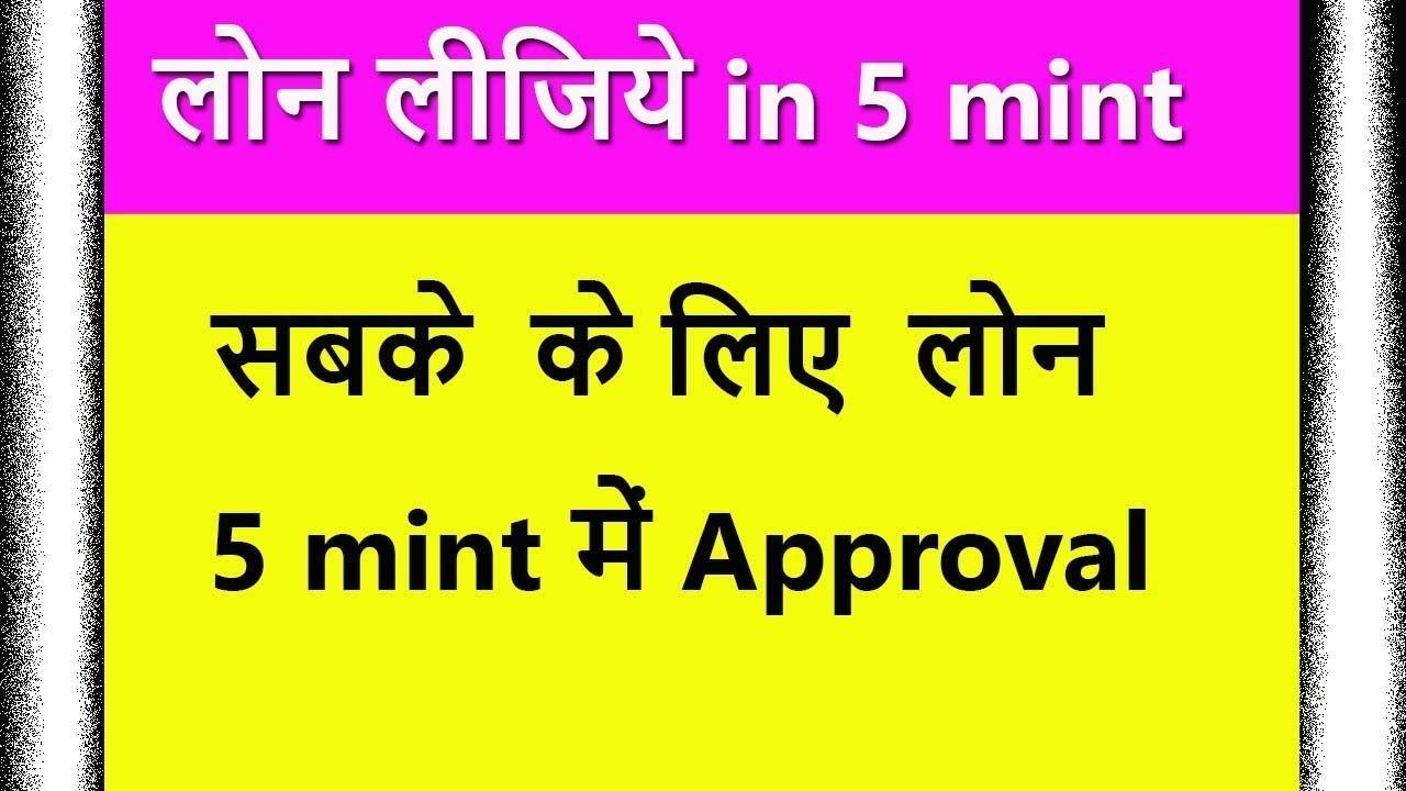 Instant personal Loan Instant Loan Kese Le online Loan