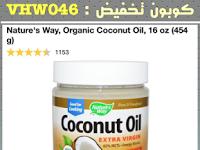 زيت النارجيل العضوي البكر من اي هيرب Organic Oil Oils Coconut Oil Jar