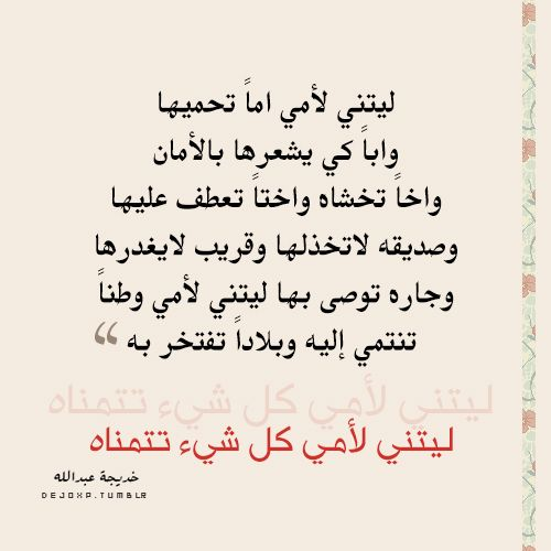 Photo Arabic Words Quotes Words