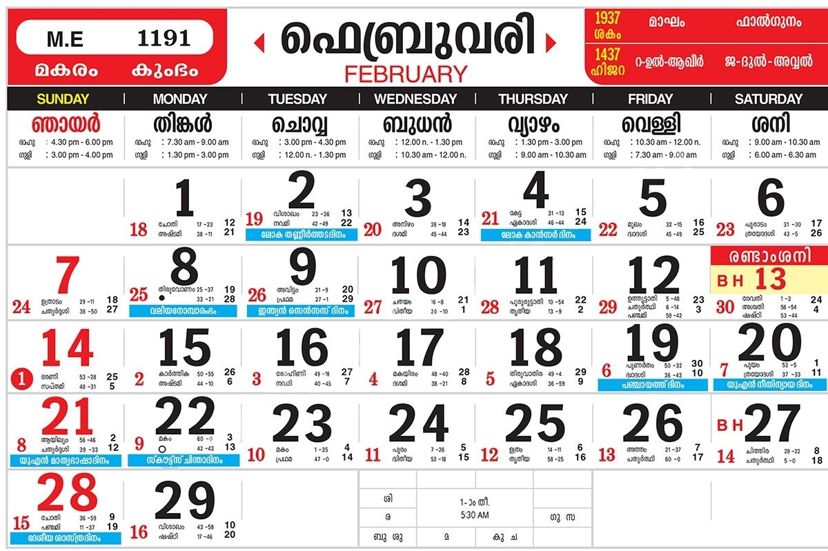 Malayala Manorama Calendar 2017 February Template 2018 And 2016
