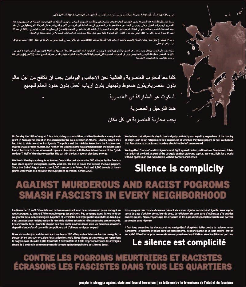Le Chat Noir Emeutier | Pas de justice, pas de paix !