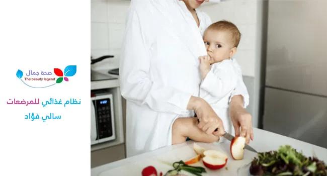 نظام غذائي للمرضعات سالي فؤاد ريجيم المرضعات كيف يمكن تنفيذه والأستفادة منه Sehajmal Beauty