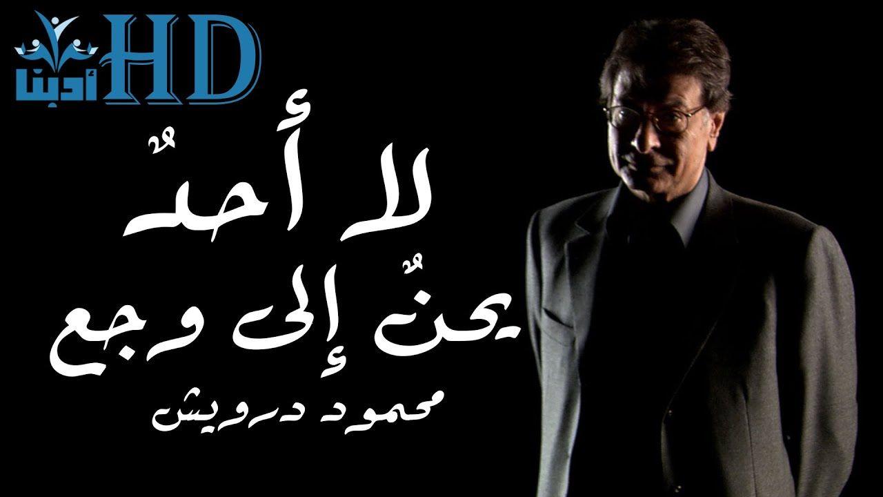 Pin By الكتب تسقي العقول On محمود درويش Words Fictional Characters Character