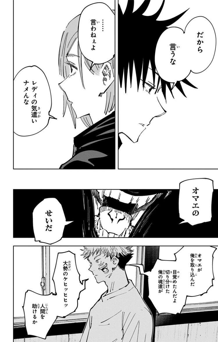漫画 バンク 呪術
