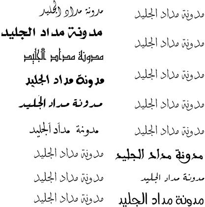 أفضل موقع عربي للحصول على خطوط عربية مجانا للتصميم Pretty Fonts Powerpoint Presentation Design Arabic Font