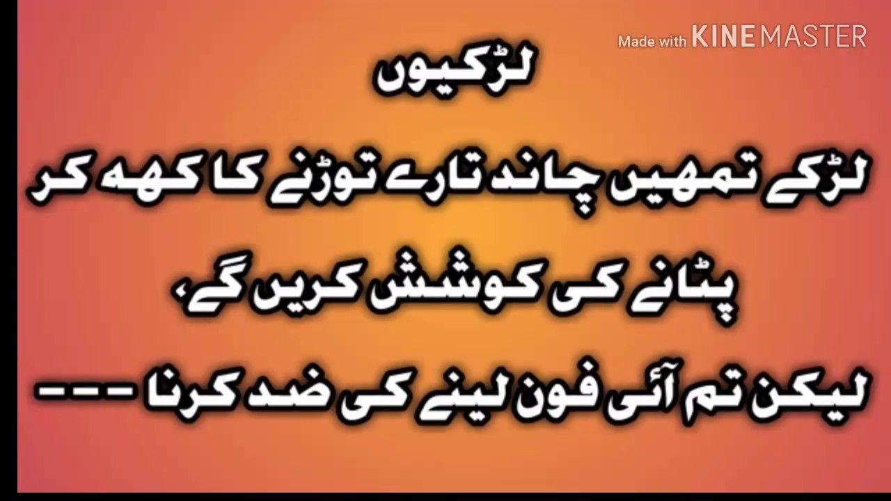 Amaizing Funny Jokes In Urdu 2019 L New Lateefay 2019 Funny Jokes Jokes Best Funny Jokes