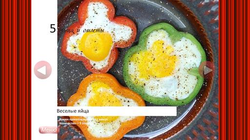 В настоящей книге вы найдете около 20 страниц с кулинарными рецептами блюд с яйцом.<br>Плюс забавная мини-игра, которая поможет скоротать время пока готовится ваше блюдо.<p>В настоящей книге рецептов вас ждут:<br>- Тост для любимых <br>- Завтрак для влюбленных<br>- Тосты с яйцом на завтрак<br>- Японский омлет<br>- Веселые яйца<br>- Порционная яичница с помидорами в духовке<br>- Омлет с ветчиной и сыром<br>- Роллы из омлета<p>Приятного аппетита!  http://Mobogenie.com