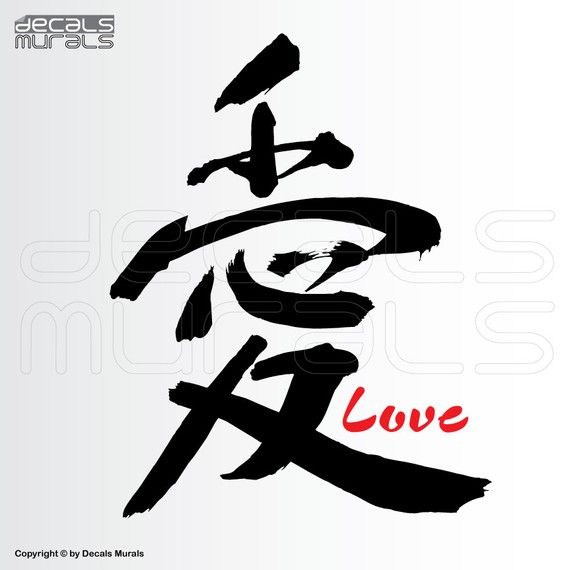 Wall Decal Asian Love Character Japanese Symbol Stickers Decor By