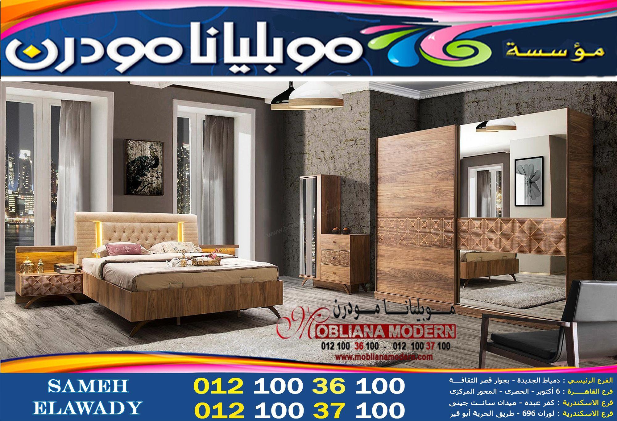 غرف نوم دمياط والقاهرة والاسكندرية In 2021 Outdoor Decor Bedroom Home